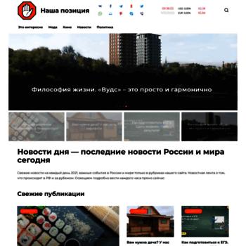 Nashpoz.ru thumbnail