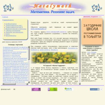 Natalymath.ru thumbnail