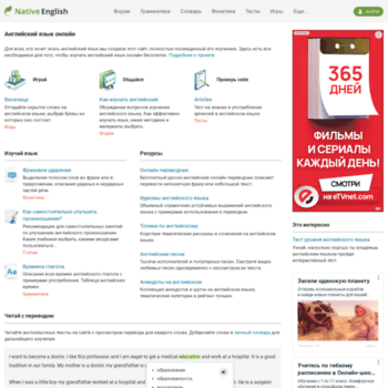 Веб сайт native-english.ru