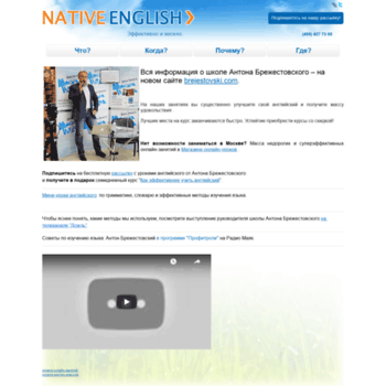 Nativenglish.ru thumbnail