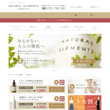 Natural-elements.jp thumbnail