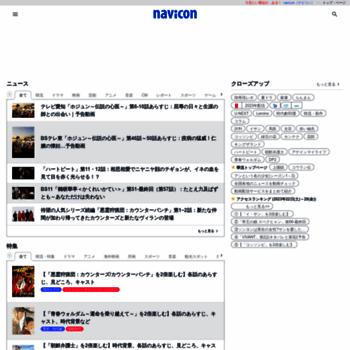 Navicon.jp thumbnail