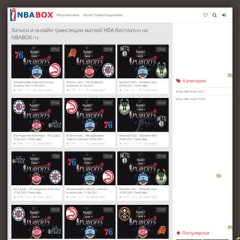 Веб сайт nbabox.ru