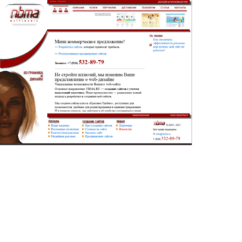 Веб сайт nbma.ru