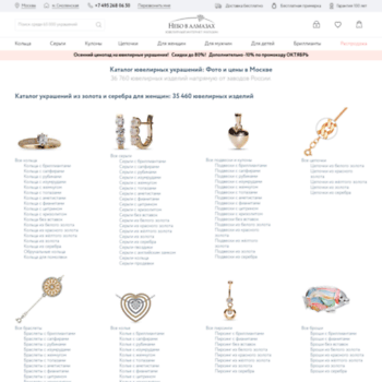 Nebo-v-almazah.ru thumbnail