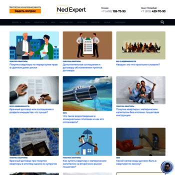Веб сайт nedexpert.ru