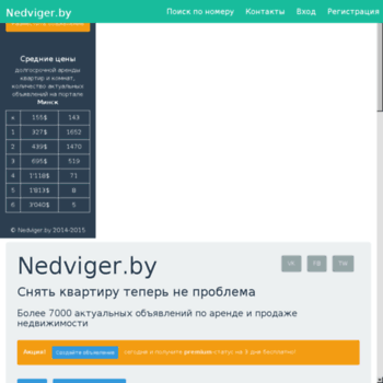 Nedviger.by thumbnail