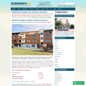 Веб сайт nedvizimost.org