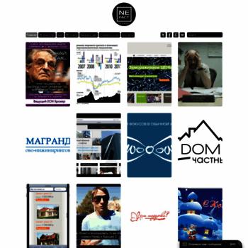 Веб сайт nefact.com