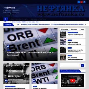 Neftianka.ru thumbnail