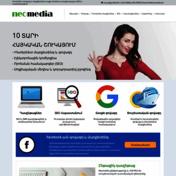 Веб сайт neomedia.am