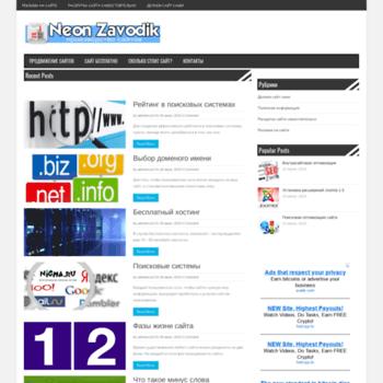 Веб сайт neonzavodik.ru