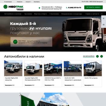 Neotruck.ru thumbnail