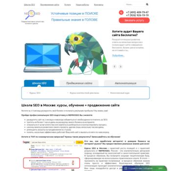 Веб сайт neproseo.ru