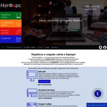 Веб сайт net-f.ru