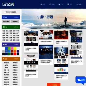 Net111.cn thumbnail