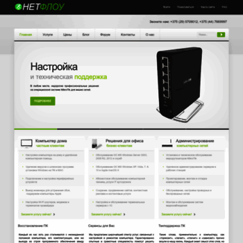 Netflow.by thumbnail
