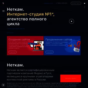 Веб сайт netkam.ru