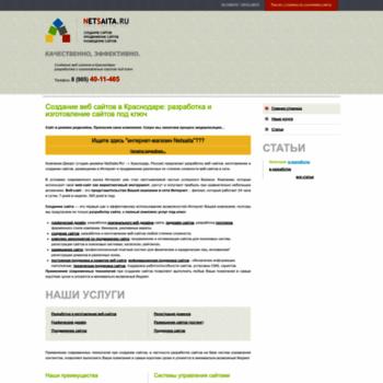 Веб сайт netsaita.ru