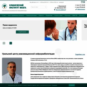 Веб сайт neuro-ural.ru