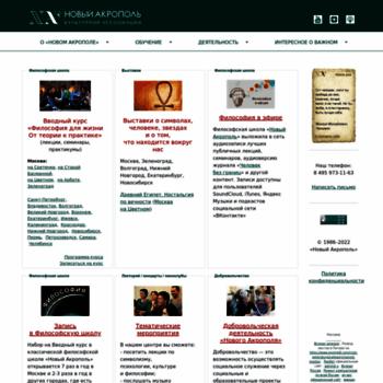 Newacropol.ru thumbnail
