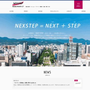 Nexstep.co.jp thumbnail