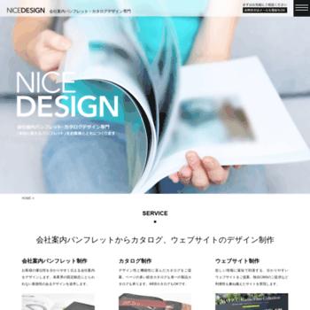 Nice-design.co.jp thumbnail