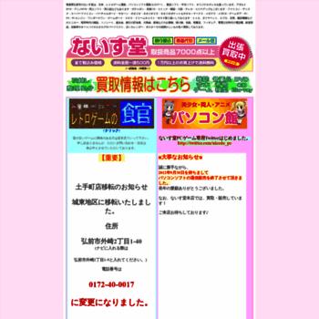 Nicedo.jp thumbnail