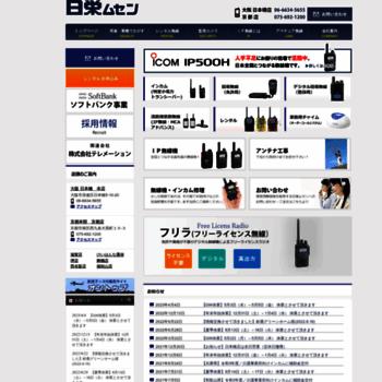Nichiei-musen.co.jp thumbnail