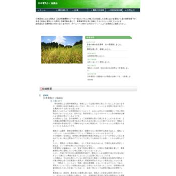 Nihondenkisakukyogikai.org thumbnail