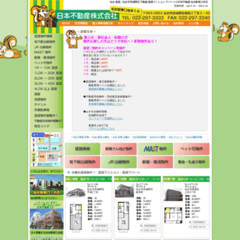 Nihonfudousan.co.jp thumbnail