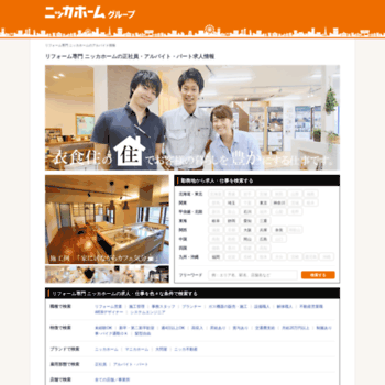 Nikka-home-recruit.jp thumbnail