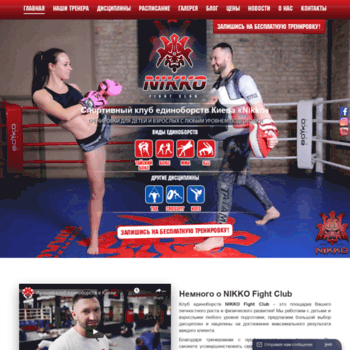 Веб сайт nikko.ua