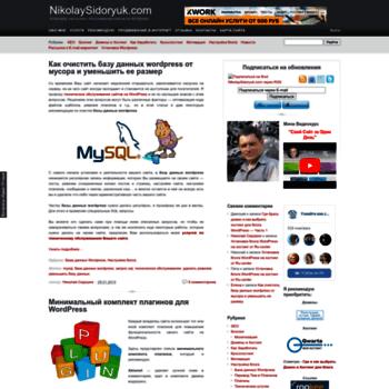 Веб сайт nikolaysidoryuk.com
