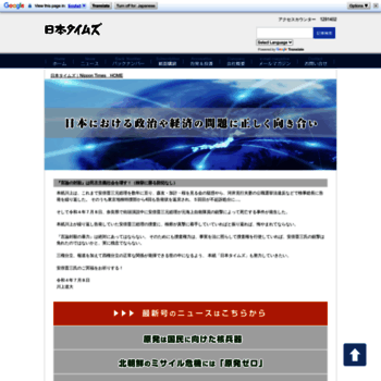 nippon-times.net at WI. 日本タ...