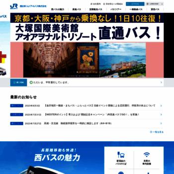 Nishinihonjrbus.co.jp thumbnail