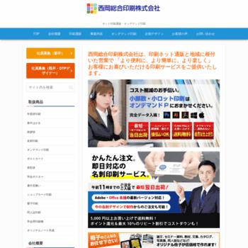 Nishioka.co.jp thumbnail