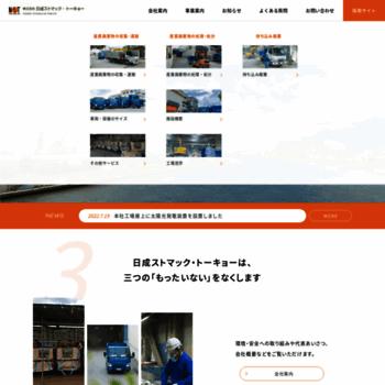 Nissei-st.co.jp thumbnail