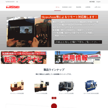 Nisseiweb.co.jp thumbnail