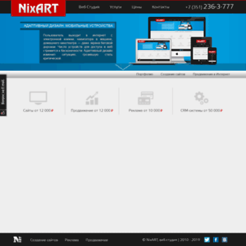 Веб сайт nixart.ru