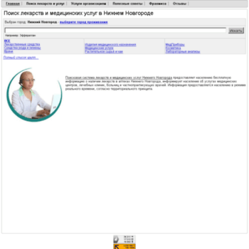 Веб сайт nnovgorod.003ms.ru