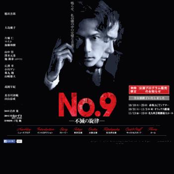 No9-stage.jp thumbnail