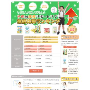 Nobinobi-seichouhikaku.link thumbnail