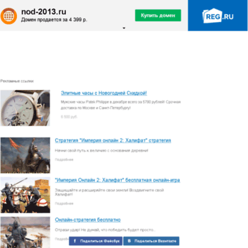 Nod-2013.ru thumbnail