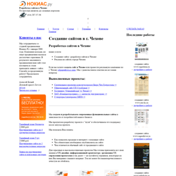 Веб сайт nokias.ru