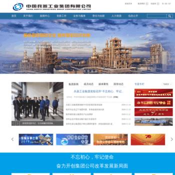 Norincogroup.com.cn thumbnail