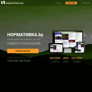 Normativka.by thumbnail