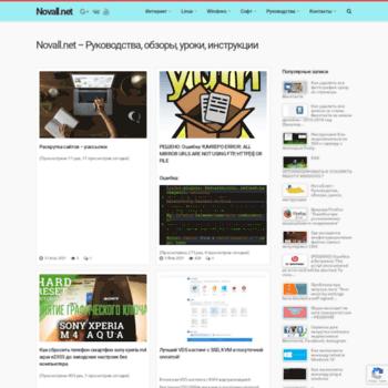Веб сайт novall.net