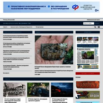 Веб сайт novvedomosti.ru
