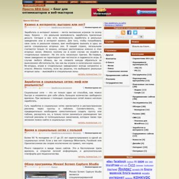 Веб сайт npoctoseo.ru